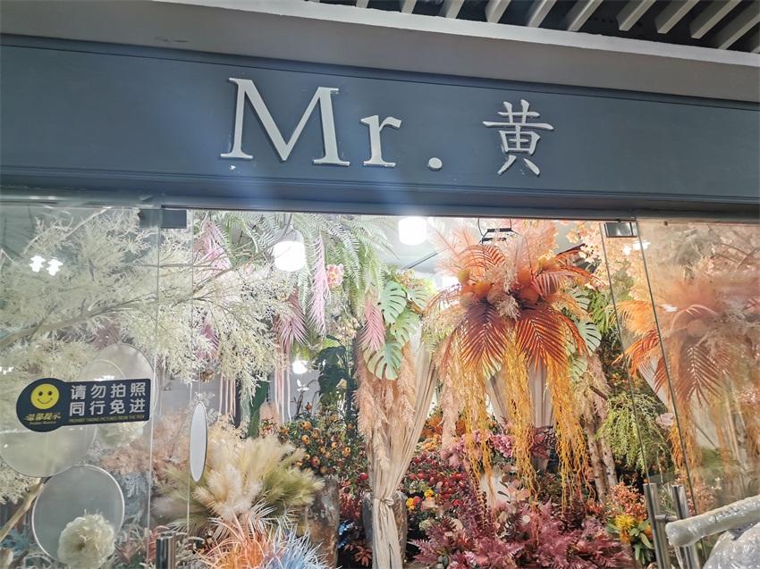 Mr黄.花艺设计师