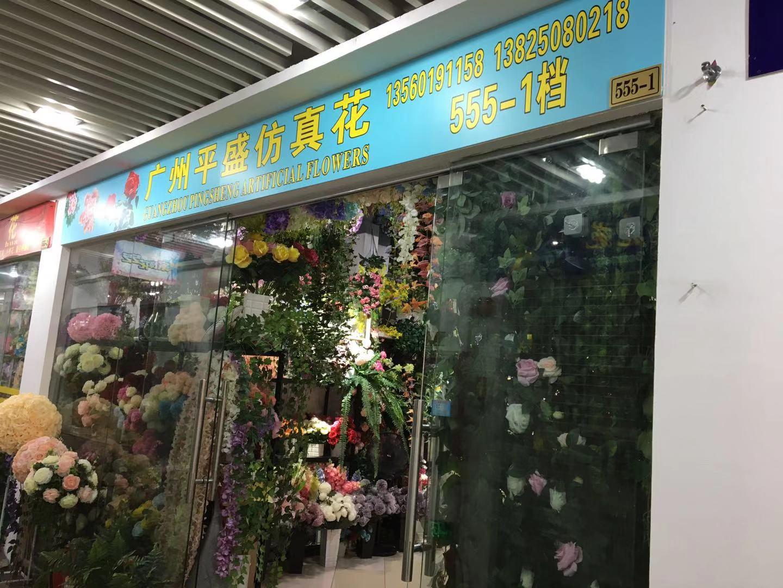 广州市平盛仿真花厂