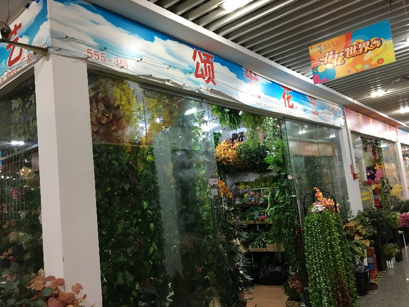 广州市颂发人造植物系花厂